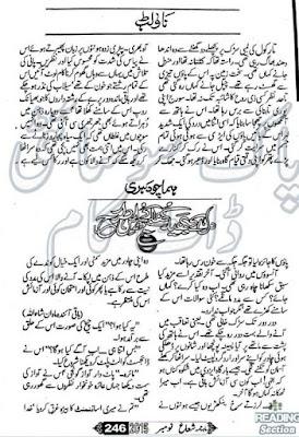 Dil kay bhiad khuly kuch iss tarha by Huma Chuadhary pdf
