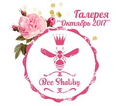 галерея Bee Shebby