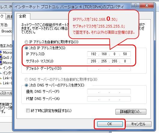 IPアドレスを「192.168.0.50」サブネットマスクを「255.255.255.0」で固定