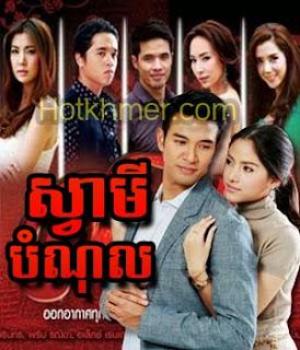 Sva Mei Bamnol [28 End] Thai Drama Sva Mey Borm Norl Thai Lakorn Thai Khmer Movie dubbed Videos