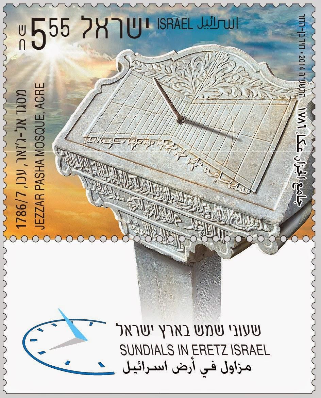 בול שעוני שמש בישראל - מסגד אל ג'אזר