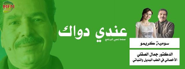 جميع حلقات الدكتور جمال الصقلي على MFM RADIO