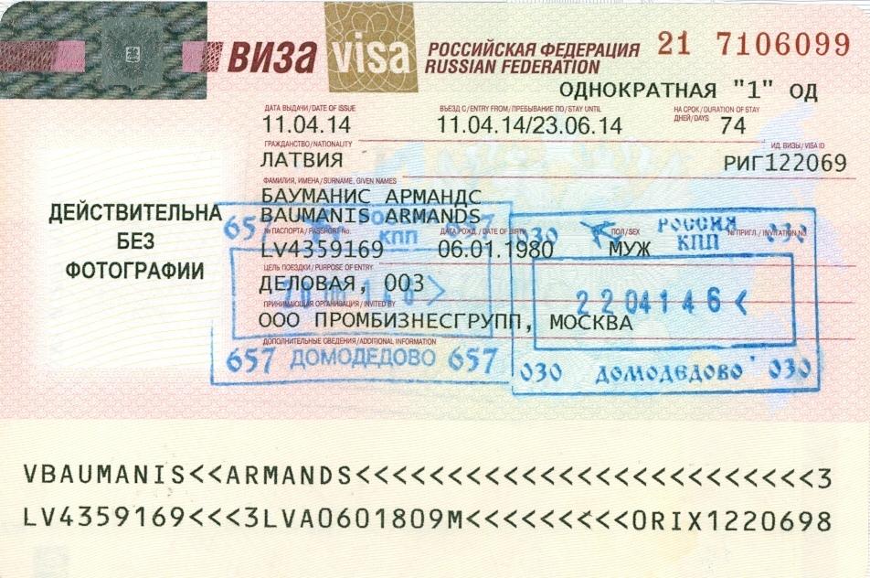 Как правильно оформить приглашение на визу