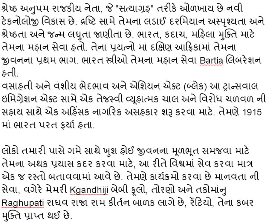 essay gujarati gandhiji There he studied the rudiments of arithmetic, history, the gujarati language and geography in a 1920 essay, after the world war i.