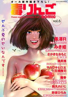 毒りんごcomic vol.01-06