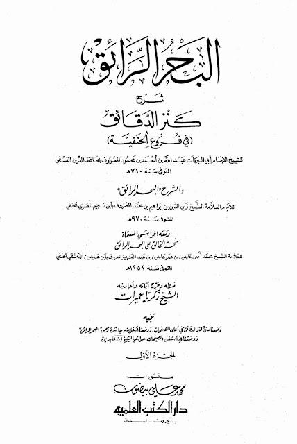 Cover+Al-Bahr+Al-RahiqVol1.jpg