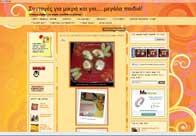 blog directory of Συνταγές αλμυρές για πάρτυ , γενέθλια και μπουφέ