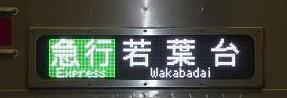 京王電鉄 急行 若葉台行き 8000系