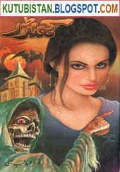 Khandar Urdu Novel