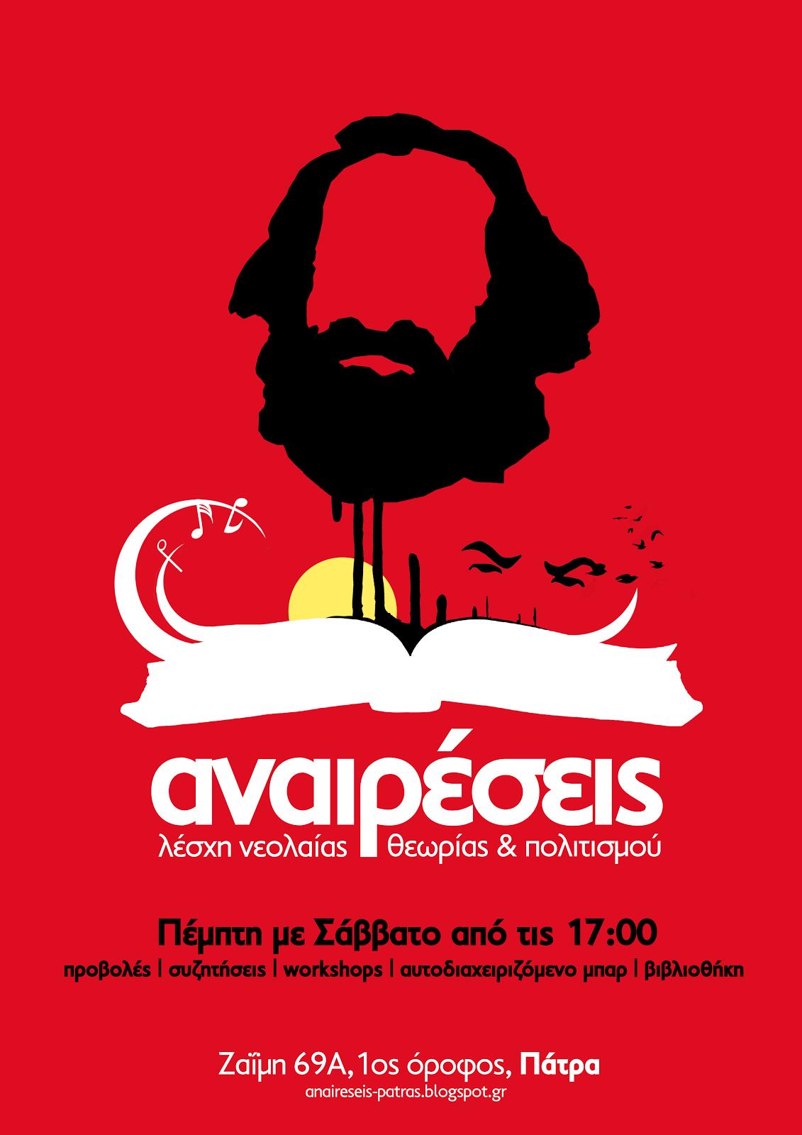 Η αφίσα της λέσχης μας
