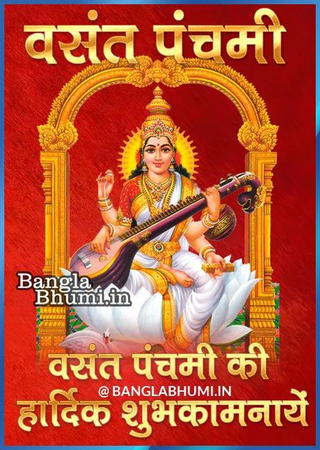 Vasant Panchami Hindi Wishing Wallpaper Free Download