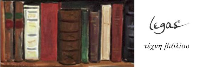 Εκδόσεις του Φοίνικα - Τέχνη βιβλίου