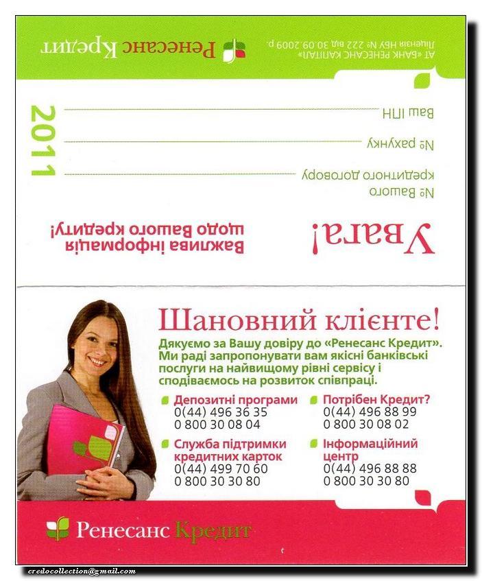 Банковские календарики украины