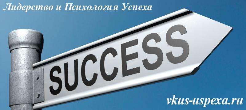 Простой путь к успеху, Стратегия победителей, Сетевой Маркетинг, МЛМ, Бизнес, Схема сетевого маркетинга