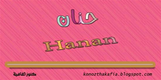 معنى اسم حنان وشخصيتها