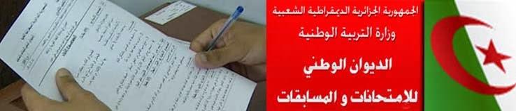 سحب استدعاء شهادة التعليم المتوسط convocation bem 2014