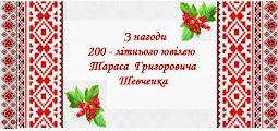 Відзначення 200 - річчя  від дня народження Т.Г, Шевченка