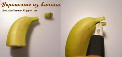 декор из банана дельфин