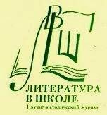 """Сайт """"Литература в школе"""""""