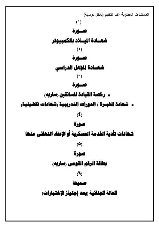 """طلب وملف التقديم """" لوظائف وزارة الدفاع """" والاوراق المطلوبة للتقديم حتى 3 / 12 / 2015"""