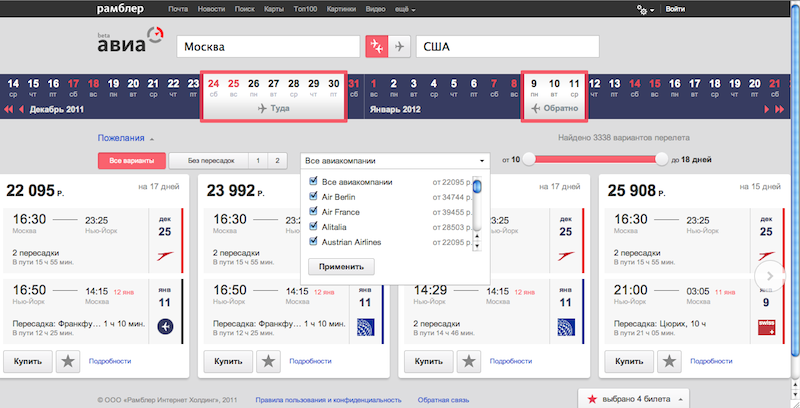 avia.rambler.ru в 2011 году