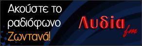 """ΡΑΔΙΟ """"ΛΥΔΙΑ FM"""""""
