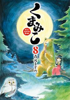 [吉元ますめ] くまみこ Girl meets Bear 第01-08巻