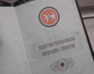 Национальный вкладыш в соседней с Чувашией Республике Татарстан