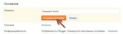 сохранение значения названия блога в blogger.com