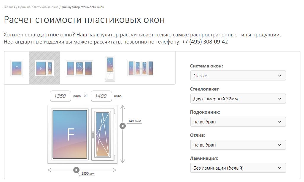 анализ юзабилити сайта: калькулятор на сайте