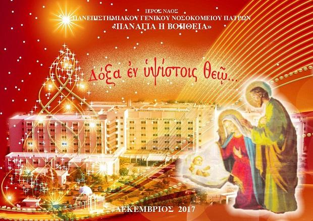 """Πρόγραμμα Δεκεμβρίου 2017 Ιερού Ναού """"Παναγία η Βοήθεια"""" Πανεπιστημιακού Γενικού Νοσοκομείου Πατρών"""