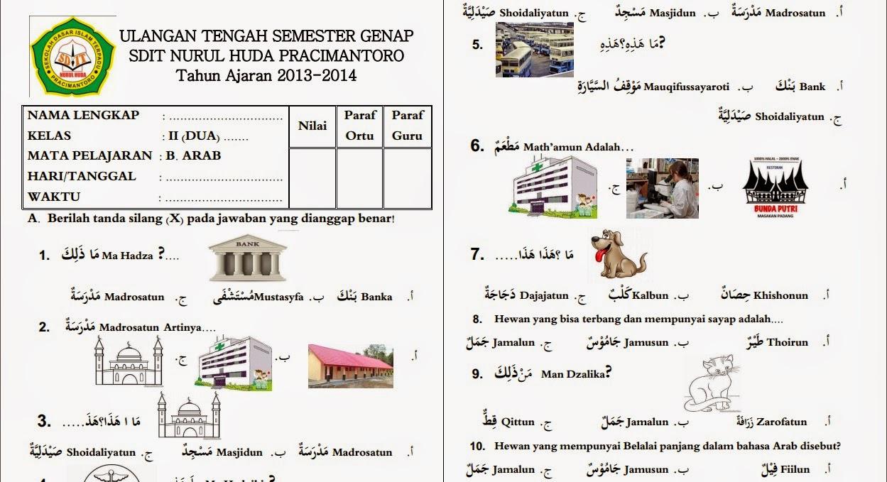 Soal Bahasa Arab Sd Kelas 1 Download Soal Soal Uts Bahasa Arab Sd Terbaru 2014 Lengkap Sekolah