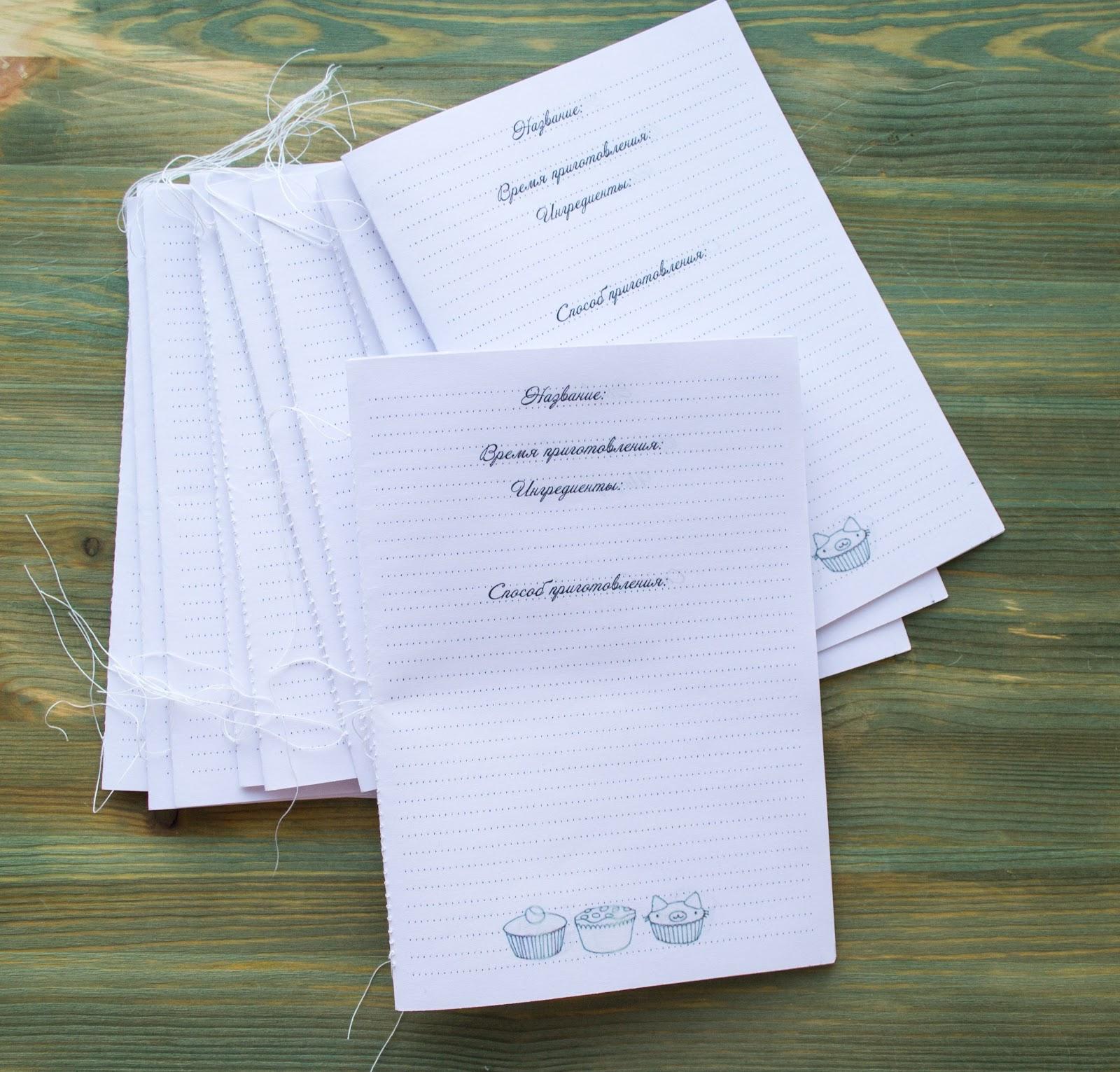 Как сшить распечатанные страницы