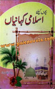 Islami Kahanian by Professor Khalid Pervaiz