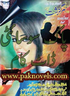 Free Download PDF Monthly Sarguzasht Digest July 2015