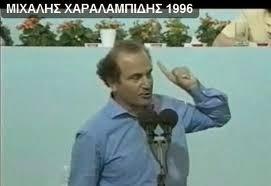 ΜΙΧΑΛΗΣ ΧΑΡΑΛΑΜΠΙΔΗΣ