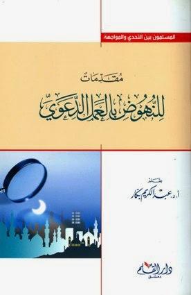 مقدمات للنهوض بالعمل الدعوي - عبد الكريم بكار pdf