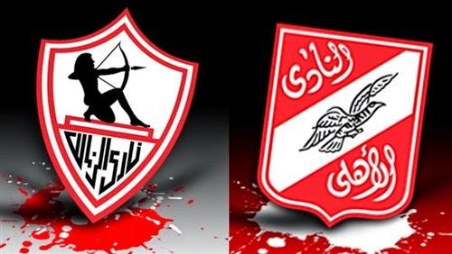 ديربي الاهلي والزمالك المصري بث مباشر اليوم الاحد الموافق 14-9-2014