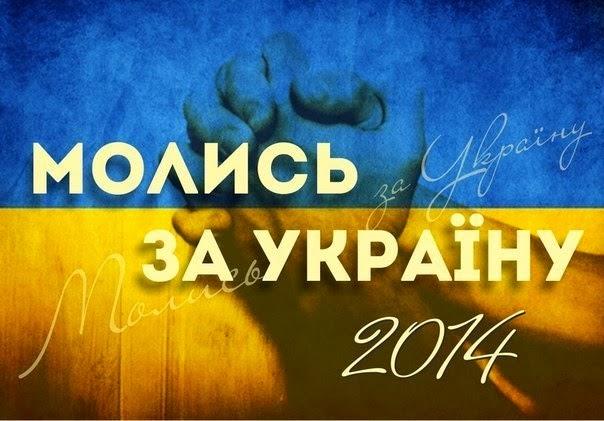 Молюся за Україну