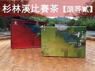 杉林溪比賽茶禮盒