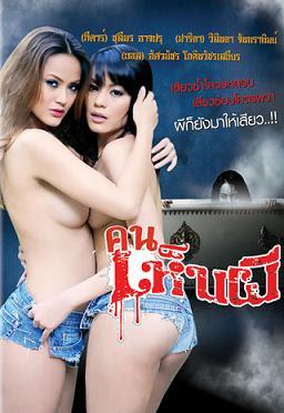 Khon Hen Phee