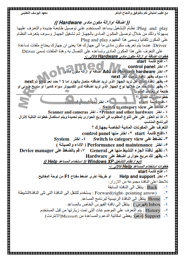 مراجعة كمبيوتر كاملة صفحات للصف الاول الاعدادى الترم الاول