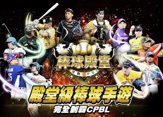 棒球殿堂:決戰CPBL APK