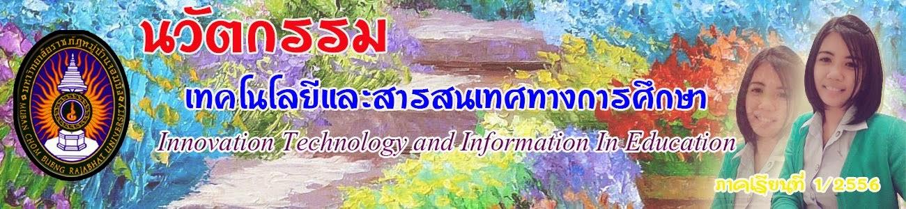 นวัตกรรม เทคโนโลยีสารสนเทศทางการศึกษา