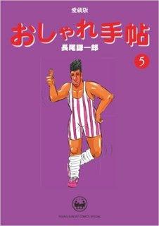 [長尾謙一郎] おしゃれ手帖 愛蔵版 第01-05巻