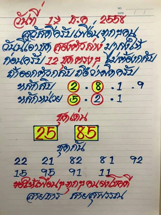 Thai lottery vip touch amp sure pair tip 16 12 2015 thai lottery 007