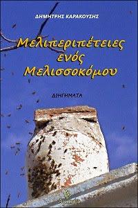 Βιβλίο -  Διηγήματα με πρωταγωνιστεί την μέλισσα. Κάντε κλικ στην εικόνα...