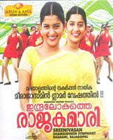 Indralokathe Rajakumari 2009 Malayalam Movie Watch Online