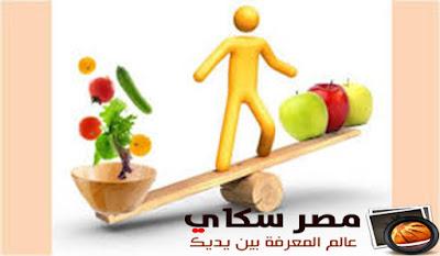 تعرف على أسس التغذية الصحية ولماذا نهتم بها ؟