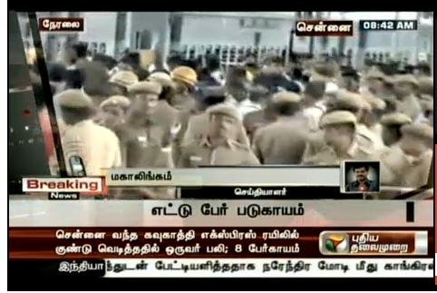 Bangalore Guwahati Train Bomb Blast in Chennai Central railway station